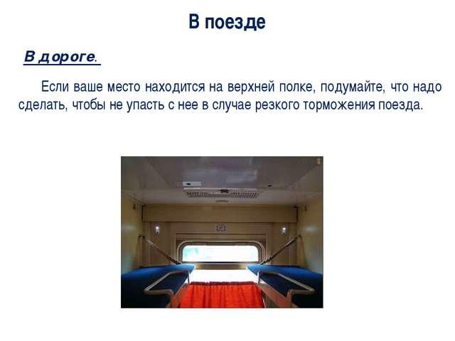 В поезде Если ваше место находится на верхней полке, подумайте, что надо сде...