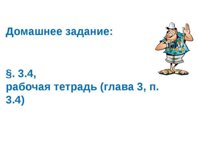 Домашнее задание: §. 3.4, рабочая тетрадь (глава 3, п. 3.4)