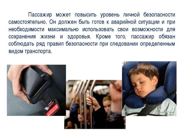 Пассажир может повысить уровень личной безопасности самостоятельно. Он долже...