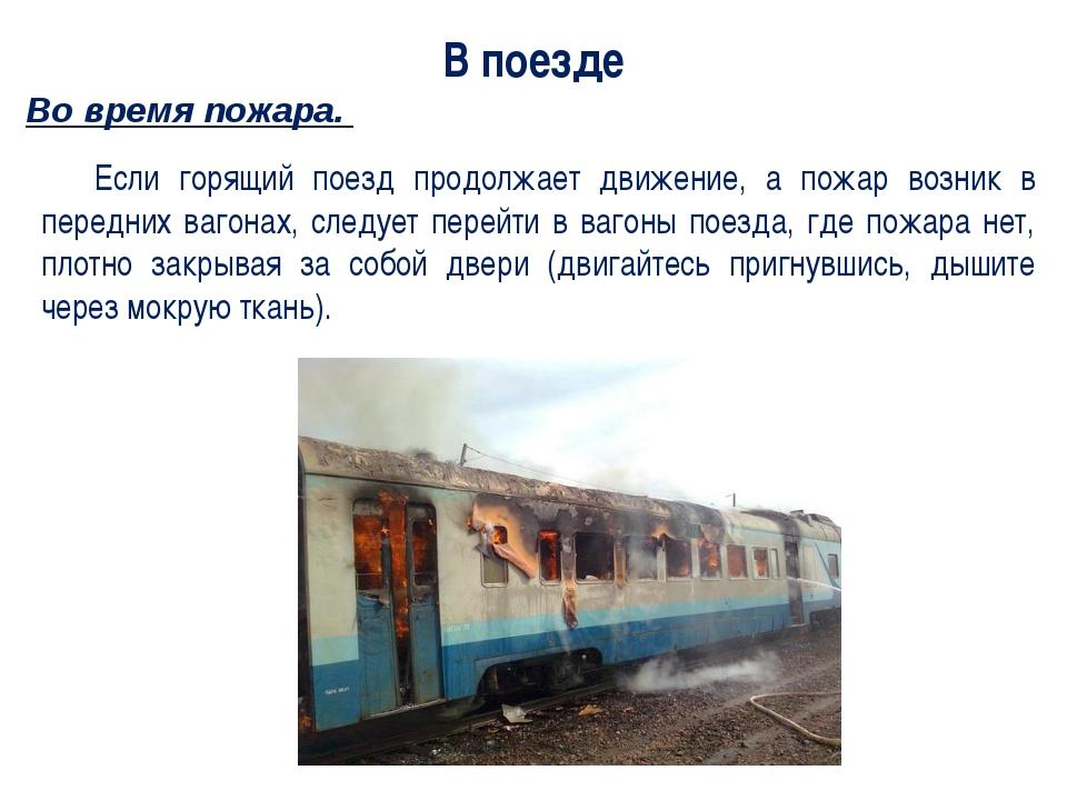 В поезде Если горящий поезд продолжает движение, а пожар возник в передних в...