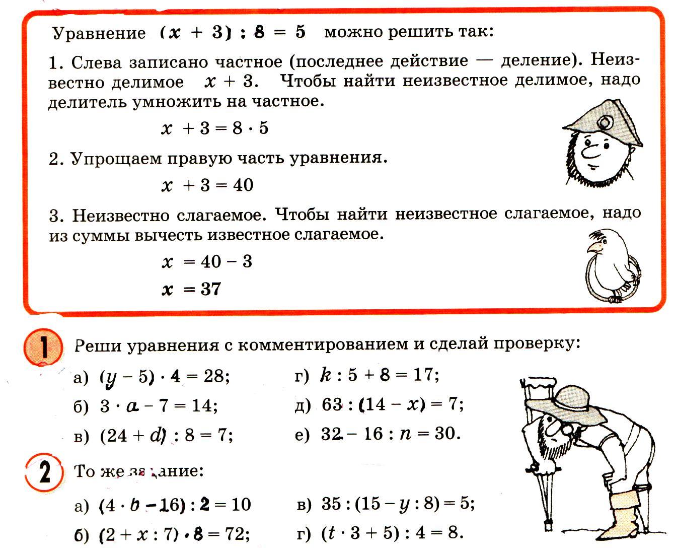 Урок решение составных задач 3 класс перспектива решение динамических задач компьютерными методами