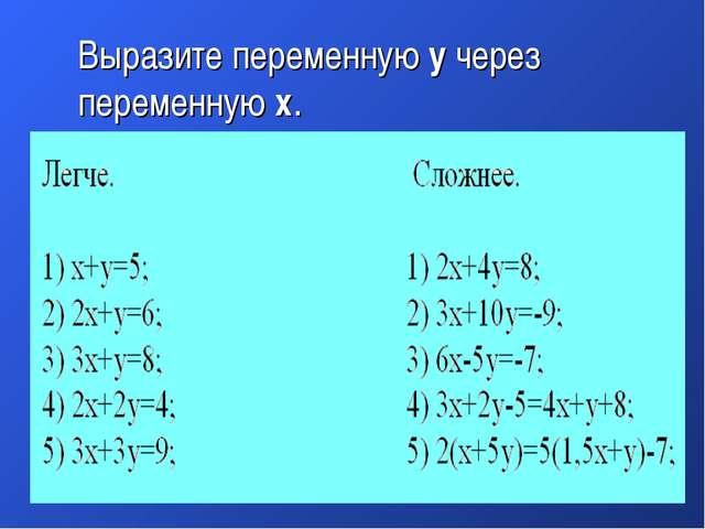 Выразите переменную у через переменную х.