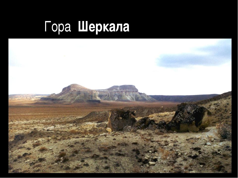 Гора Шеркала