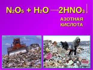 N2O5 + H2O 2HNO3 АЗОТНАЯ КИСЛОТА