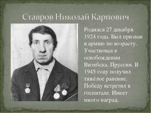 Родился 27 декабря 1924 года. Был призван в армию по возрасту. Участвовал в о