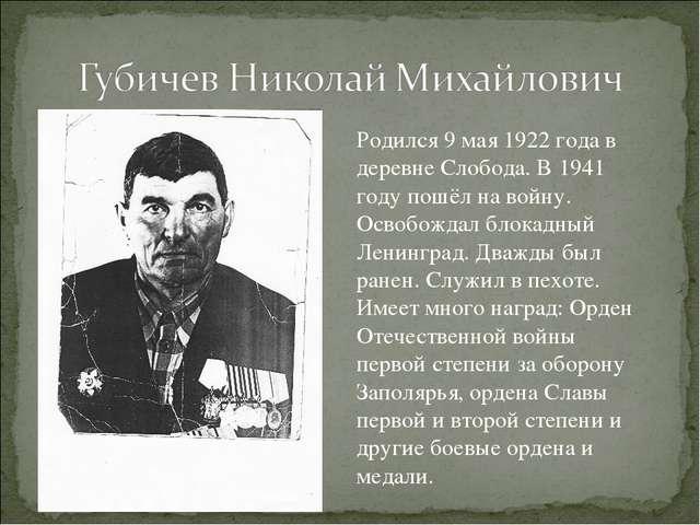 Родился 9 мая 1922 года в деревне Слобода. В 1941 году пошёл на войну. Освобо...