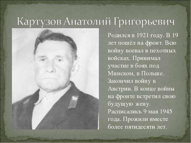 Родился в 1921 году. В 19 лет пошёл на фронт. Всю войну воевал в пехотных вой...