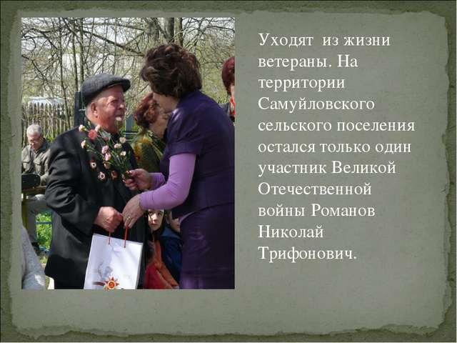 Уходят из жизни ветераны. На территории Самуйловского сельского поселения ост...