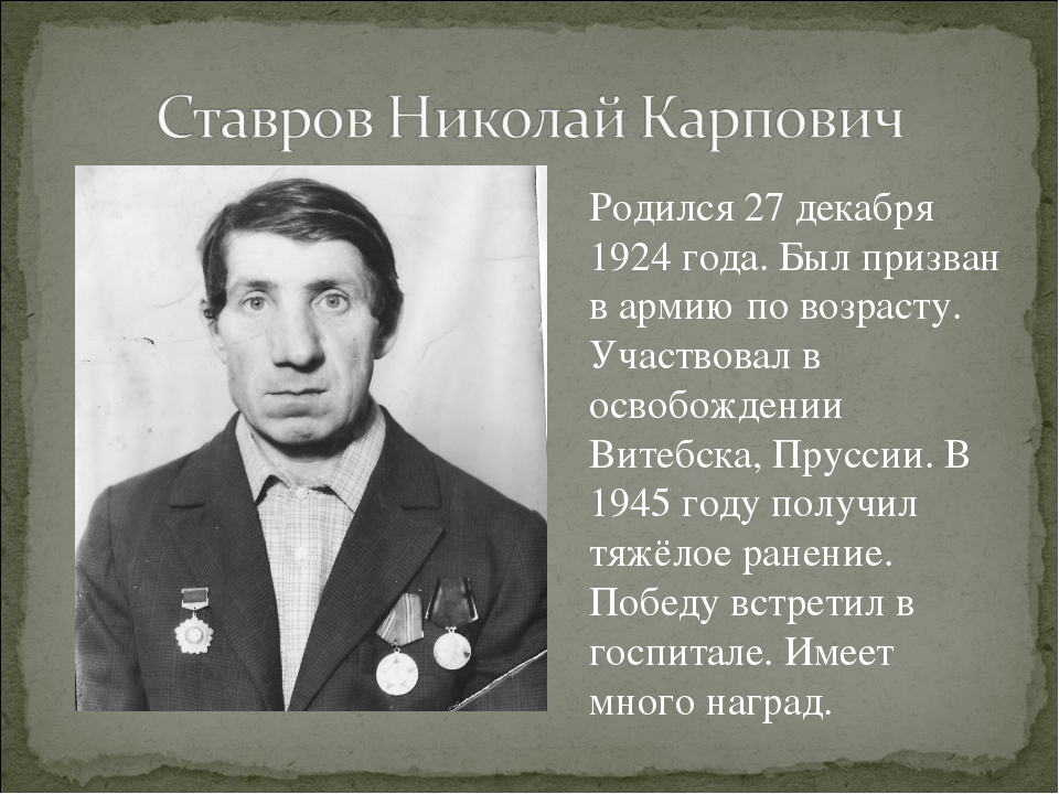 Родился 27 декабря 1924 года. Был призван в армию по возрасту. Участвовал в о...