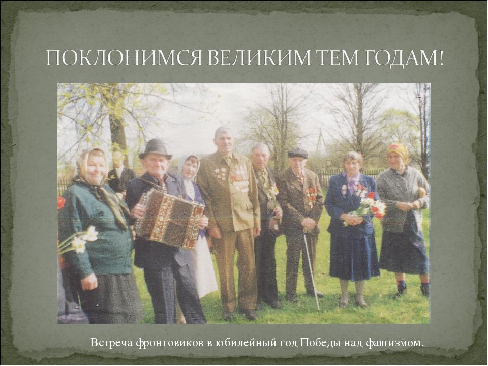 Встреча фронтовиков в юбилейный год Победы над фашизмом.