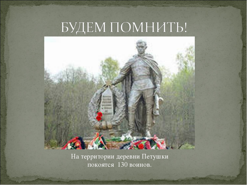 На территории деревни Петушки покоятся 130 воинов.