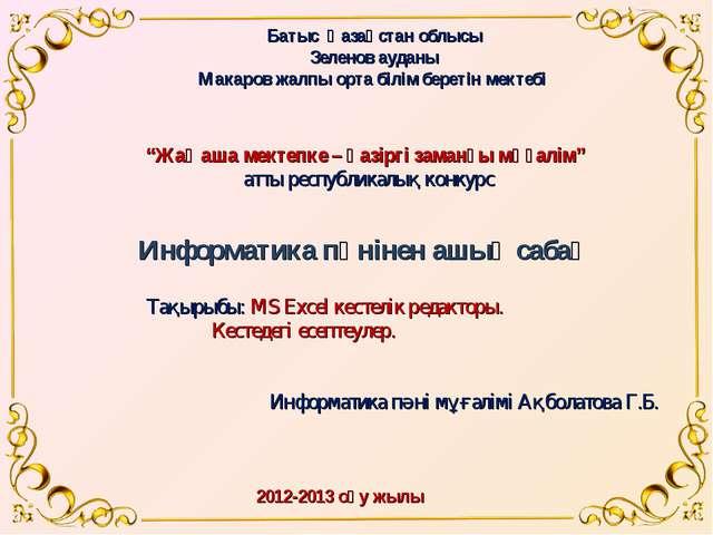 Батыс Қазақстан облысы Зеленов ауданы Макаров жалпы орта білім беретін мектеб...