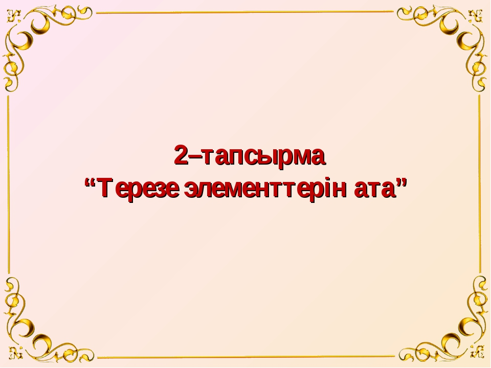 """2–тапсырма """"Терезе элементтерін ата"""""""