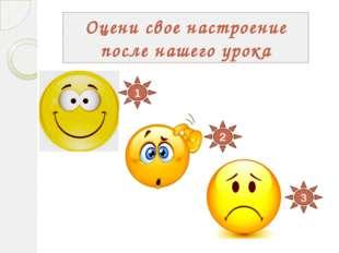 Оцени свое настроение после нашего урока 1 2 3