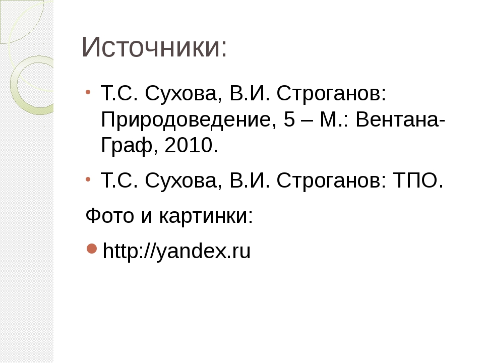 Источники: Т.С. Сухова, В.И. Строганов: Природоведение, 5 – М.: Вентана-Граф,...