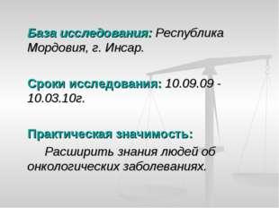 База исследования: Республика Мордовия, г. Инсар. Сроки исследования: 10.09