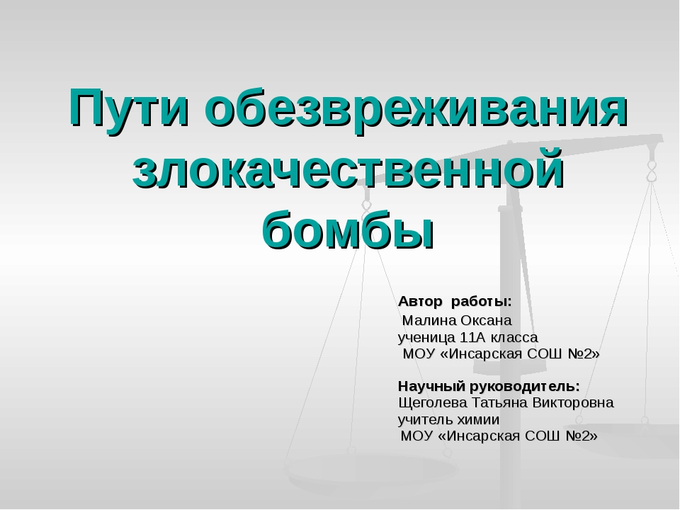 Пути обезвреживания злокачественной бомбы Автор работы: Малина Оксана ученица...