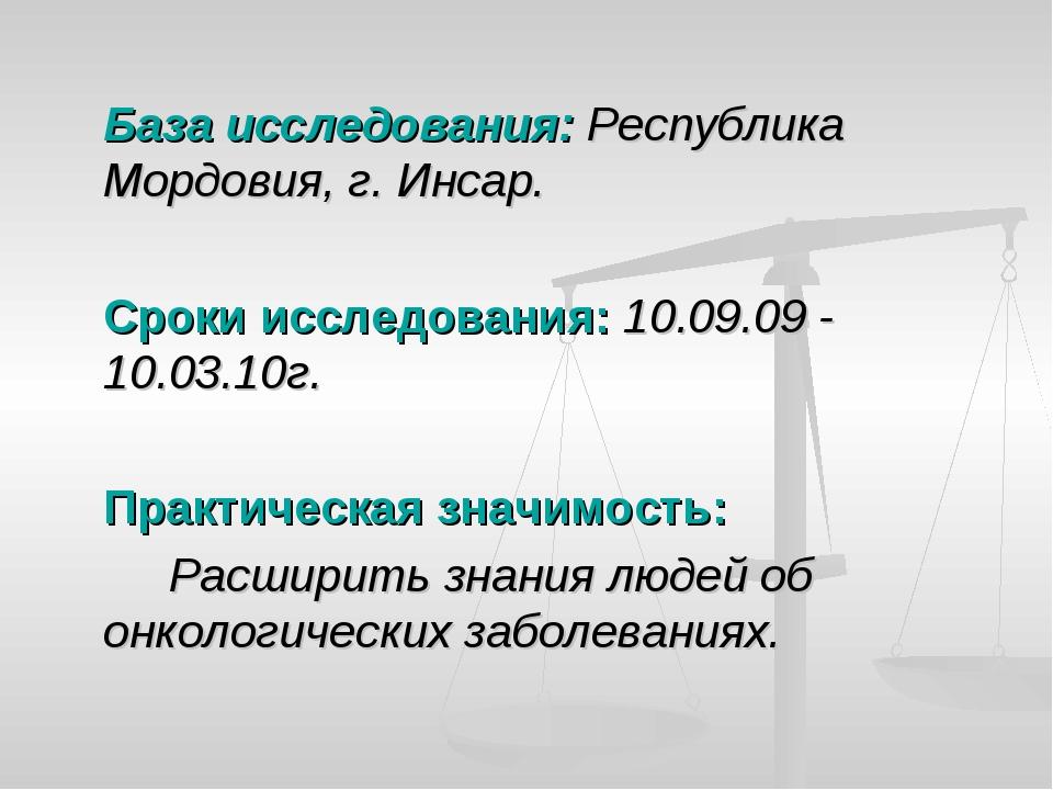 База исследования: Республика Мордовия, г. Инсар. Сроки исследования: 10.09...