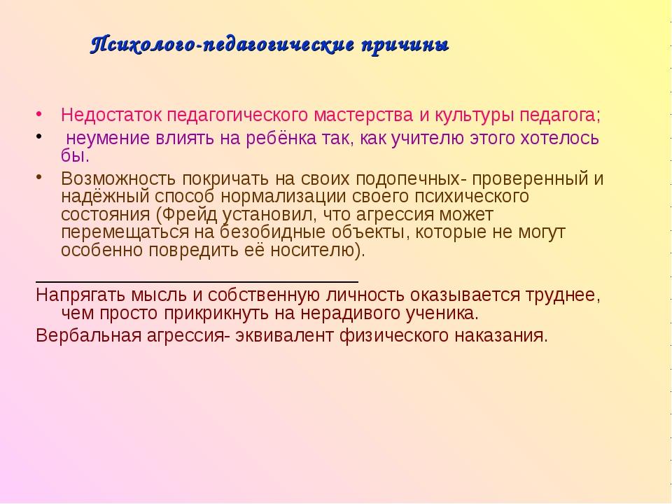 Психолого-педагогические причины Недостаток педагогического мастерства и куль...