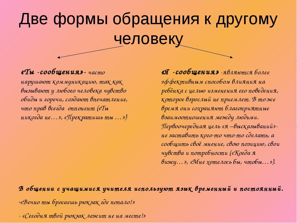 Две формы обращения к другому человеку «Ты -сообщения»- часто нарушают коммун...