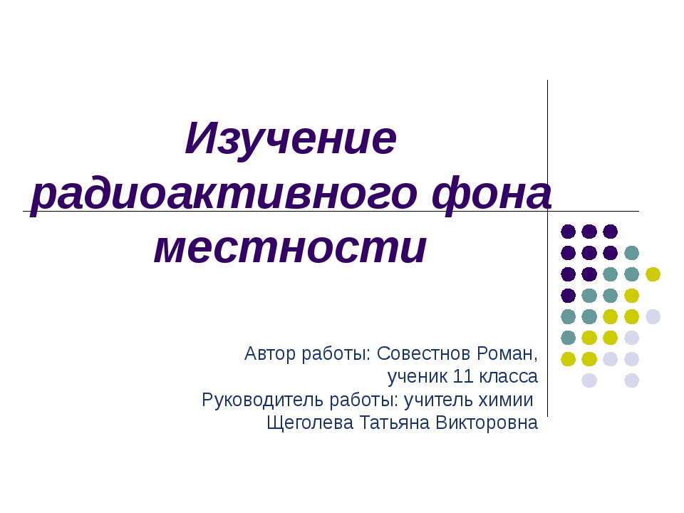 Изучение радиоактивного фона местности Автор работы: Совестнов Роман, ученик...
