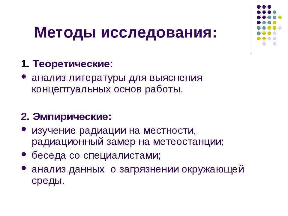 Методы исследования: 1. Теоретические: анализ литературы для выяснения концеп...