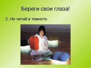Береги свои глаза! 2. Не читай в темноте.