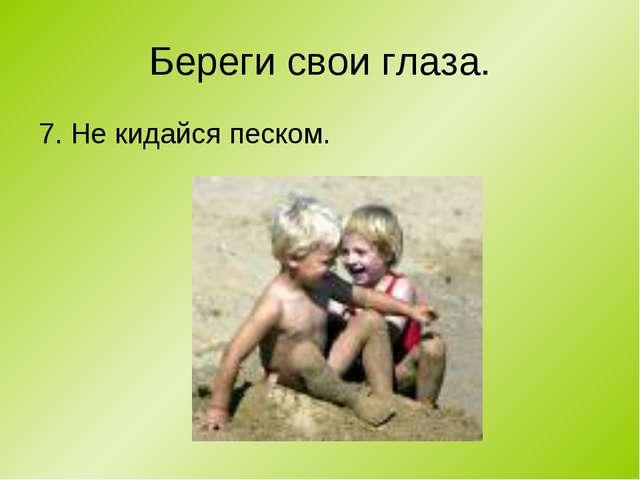 Береги свои глаза. 7. Не кидайся песком.