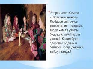 Вторая часть Святок - «Страшные вечера» Любимое святочное развлечение – гада