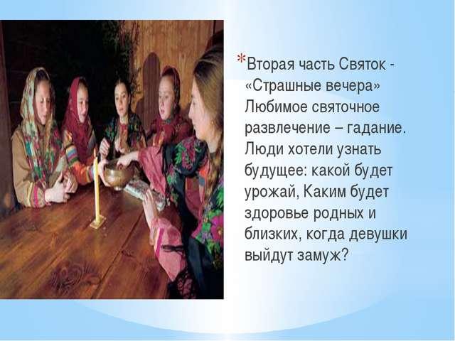 Вторая часть Святок - «Страшные вечера» Любимое святочное развлечение – гада...