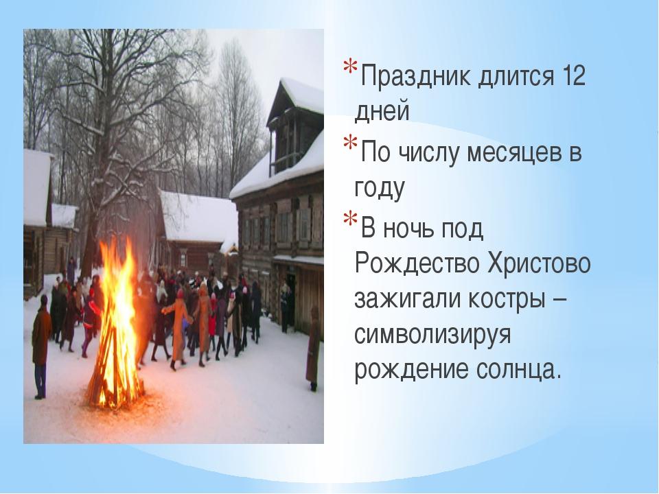 Святки с 7января по19января Праздник длится 12 дней По числу месяцев в году В...