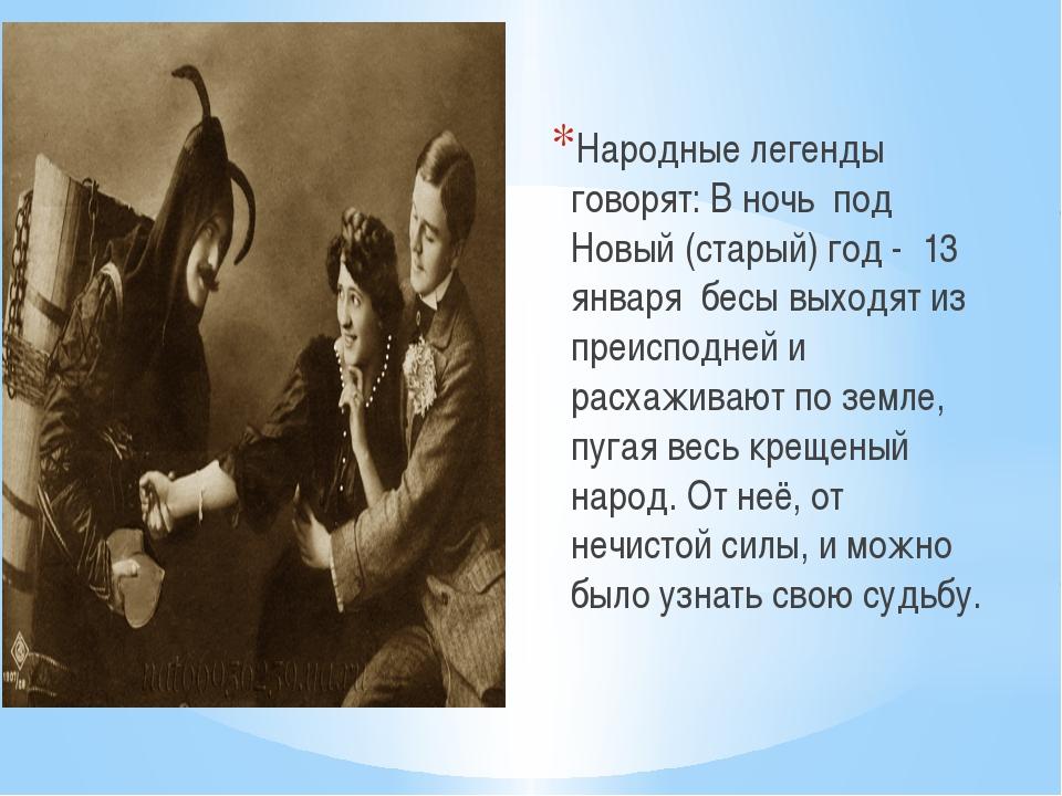 Народные легенды говорят: В ночь под Новый (старый) год - 13 января бесы вых...