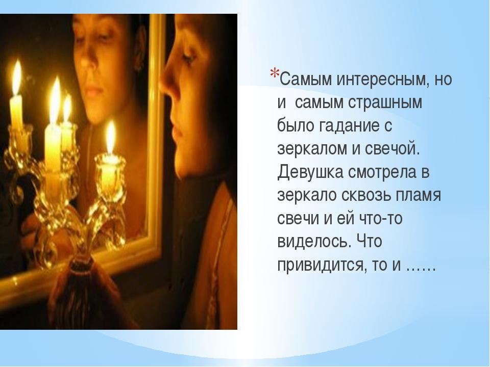 Самым интересным, но и самым страшным было гадание с зеркалом и свечой. Деву...