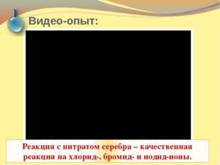 Видео-опыт: http://cor.edu.27.ru/dlrstore/cabb0eeb-0751-b19b-e602-5c9acbec92b