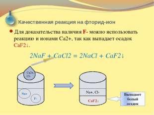 Качественная реакция на фторид-ион Для доказательства наличия F- можно исполь
