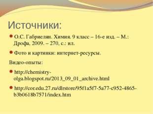 Источники: О.С. Габриелян. Химия. 9 класс – 16-е изд. – М.: Дрофа, 2009. – 27