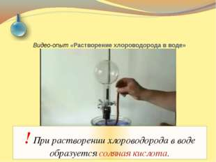 Видео-опыт «Растворение хлороводорода в воде» http://www.youtube.com/watch?v=