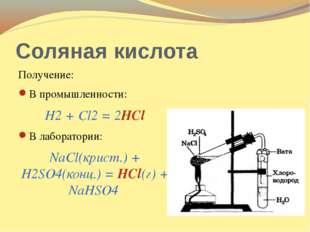 Соляная кислота Получение: В промышленности: H2 + Cl2 = 2HCl В лаборатории: N