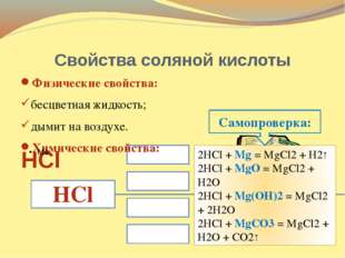 Свойства соляной кислоты Физические свойства: бесцветная жидкость; дымит на в