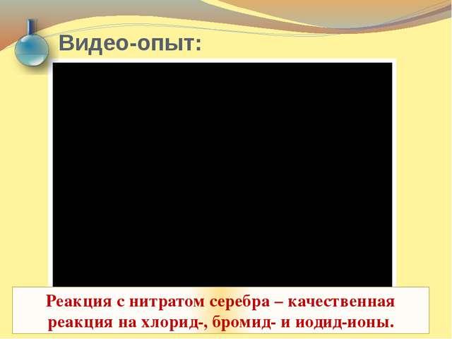 Видео-опыт: http://cor.edu.27.ru/dlrstore/cabb0eeb-0751-b19b-e602-5c9acbec92b...