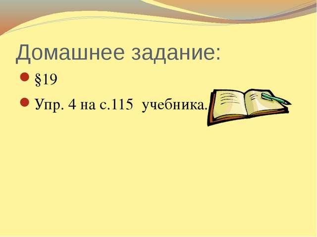 Домашнее задание: §19 Упр. 4 на с.115 учебника.