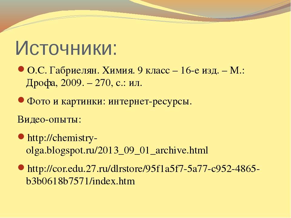 Источники: О.С. Габриелян. Химия. 9 класс – 16-е изд. – М.: Дрофа, 2009. – 27...