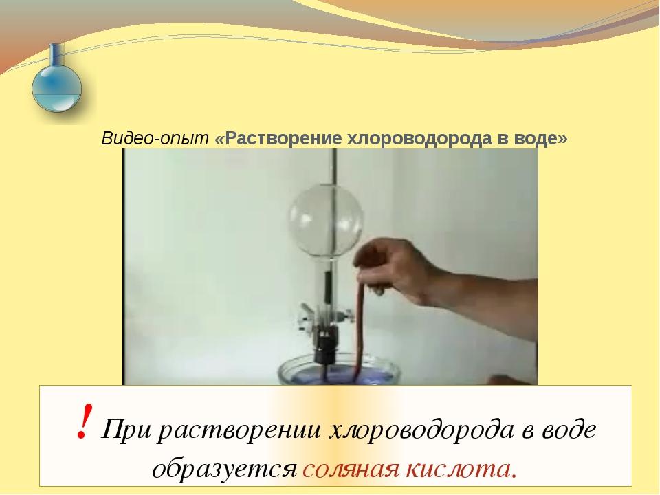 Видео-опыт «Растворение хлороводорода в воде» http://www.youtube.com/watch?v=...