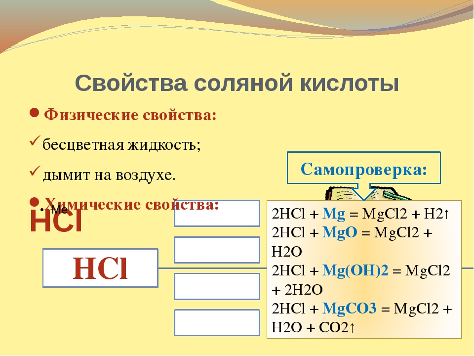 Свойства соляной кислоты Физические свойства: бесцветная жидкость; дымит на в...