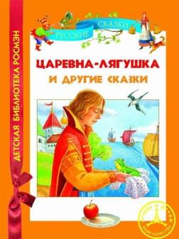 C:\Users\123\Desktop\БИБЛ.СПИСКИ\Kniga_DBR_Carevna_lyagushka_i_drugie_skazki-24050-00.jpg