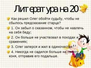 Литература на 20 Как решил Олег обойти судьбу, чтобы не сбылось предсказание