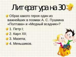 Литература на 30 Образ какого героя один из важнейших в поэмах А. С. Пушкина