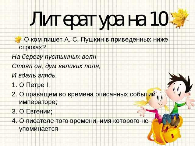 Литература на 10 О ком пишет А. С. Пушкин в приведенных ниже строках? На бере...