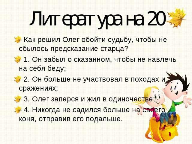 Литература на 20 Как решил Олег обойти судьбу, чтобы не сбылось предсказание...