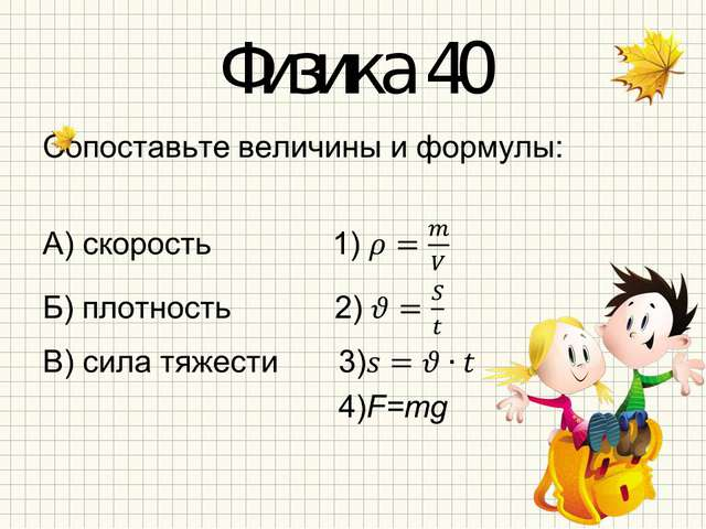 Физика 40